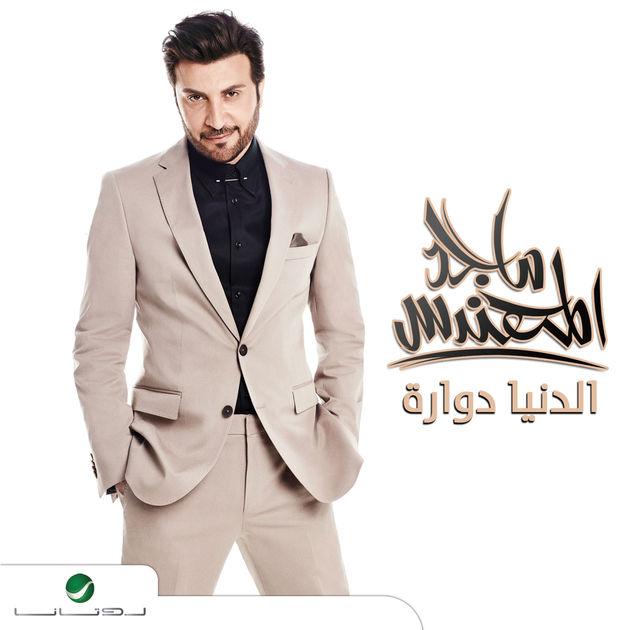 ألبوم ماجد المهندس - الدنيا دوارة 2018