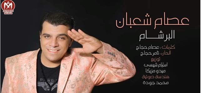 اغنية عصام شعبان عبدالرحيم البرشام