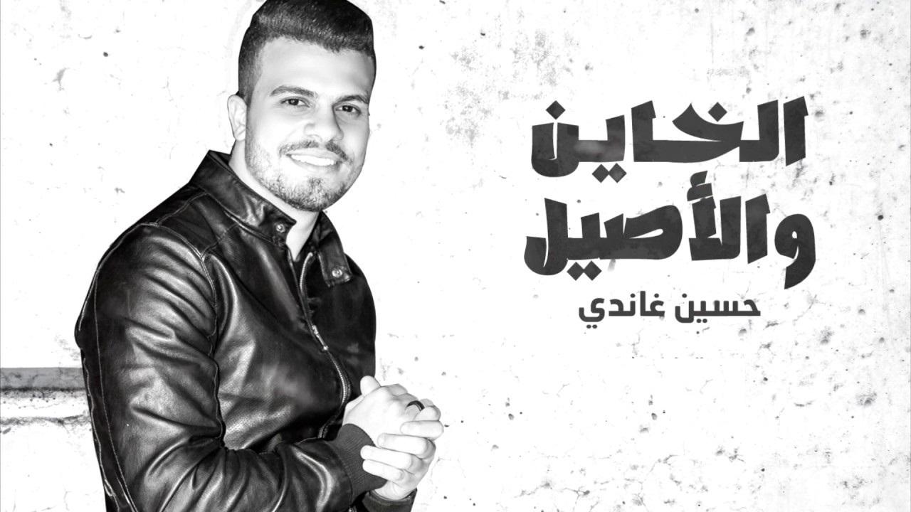 اغنية حسين غاندي الخاين والاصيل