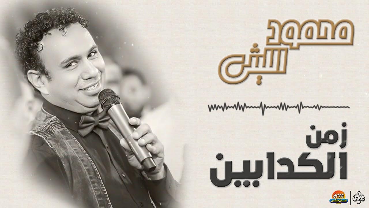 البوم محمود الليثي - زمن الكدابين 2018 CD Q 320 Kbps