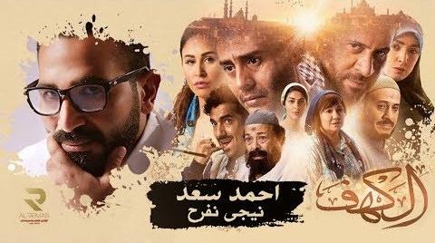 اغنية احمد سعد نيجي نفرح فيلم الكهف