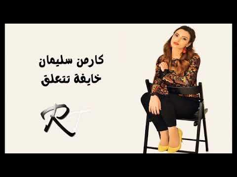 اغنية كارمن سليمان خايفة تتعلق 2018