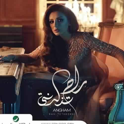 البوم انغام راح تذكرني 2018