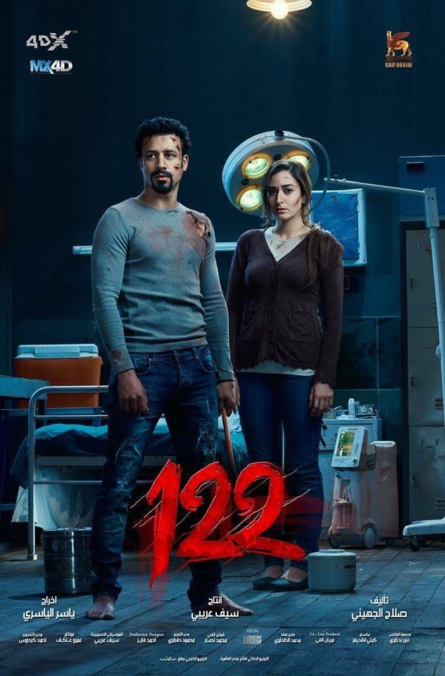 فيلم 122 كامل 2019