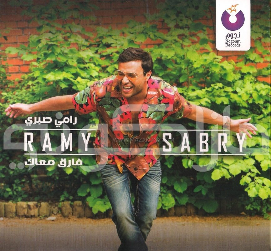 اغاني رامي صبري mp3 تحميل