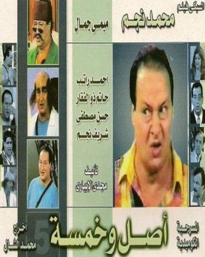 Asl Wa Khamsah اصل وخمسة